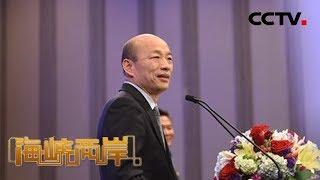 《海峡两岸》 20200110| CCTV中文国际