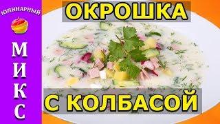 Окрошка с колбасой - классический рецепт!