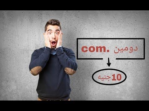 طريقة شراء دومين .com ب 10 جنيه فقط بدون فيزا لمدة عام