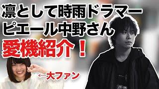 愛機紹介特別編!:ピエール中野さん愛用のポータブルオーディオをご紹介頂きます!
