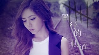 G.E.M.鄧紫棋 - 單行的軌道 One Way Road Official MV [HD]