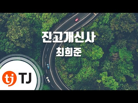 [TJ노래방] 진고개신사 - 최희준 (Choi Hee-Jun) / TJ Karaoke