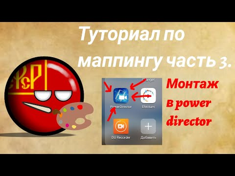 видео: Туториал по маппингу #3.