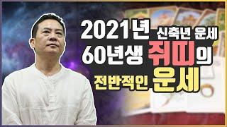 [상산명리교실] 2021년 신축년 운세 (60년생 쥐띠…