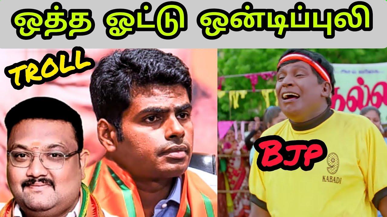 SINGLE VOTE சிறுத்தை 🤪 | 1 VOTE BJP TROLL | BJP VOTE TROLL | KARTHI BJP VOTE TROLL | TROLLS THAMIZHA