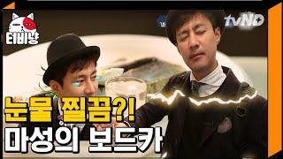 [티비냥] (ENG/SPA/IND) Go Joo-won Stop Filming After Vodka Combo? | #OneNightFoodTrip | 160608 #07
