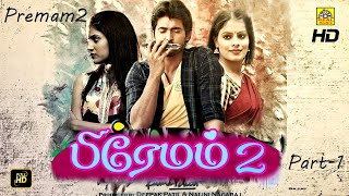 பிரேமம் ² (2020) New Exclusive Tamil Movie | Premam 2 (Part 1) | New Movie 2020 | New Tamil Movies