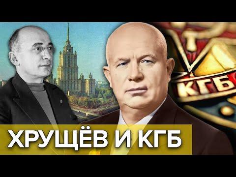 Хрущев и КГБ. Как Никита Хрущёв пришёл к власти? @Центральное Телевидение