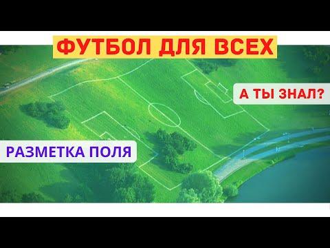 Футбол для всех | Разметка футбольного поля
