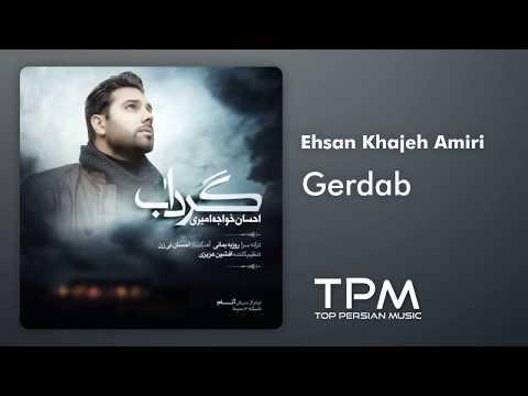 Ehsan Khajeh Amiri - Gerdab (احسان خواجه امیری - گرداب)