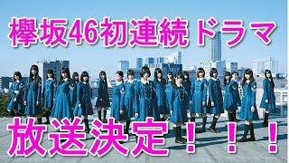 乃木坂46の妹分グループ、欅坂(けやきざか)46が、ドラマに初主演...