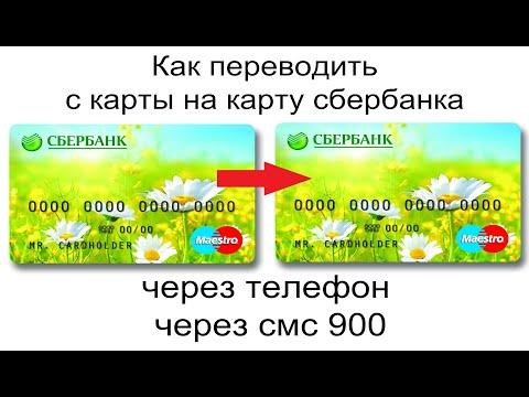 Как переводить с карты на карту сбербанка через телефон через смс 900