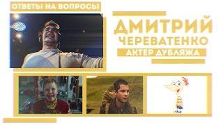 Дмитрий Череватенко-актер дубляжа, голос канала Disney Russia 2010-2013.(Ответы на вопросы)