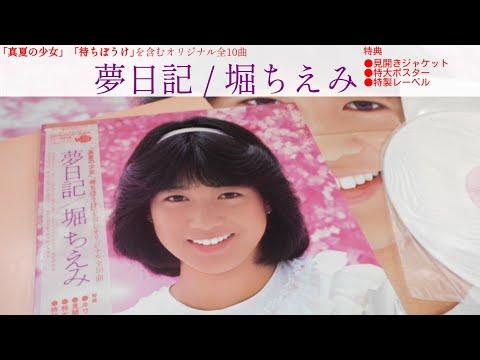 堀ちえみ 夢日記(1982) Full Album
