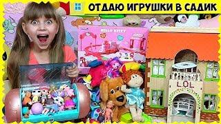 Віднесла лялечок ЛОЛ і БАГАТО інших ІГРАШОК в днз // Прощаюся з УЛЮБЛЕНИМИ іграшками