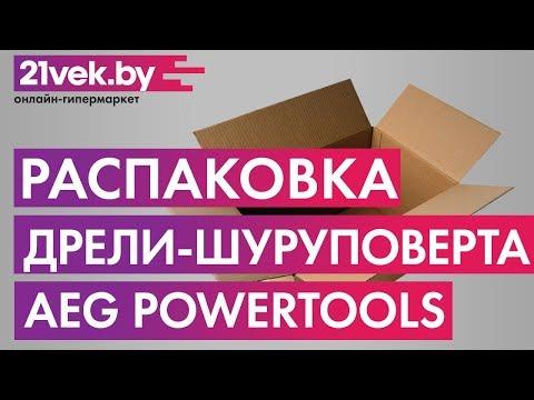 Распаковка - Профессиональная дрель-шуруповерт AEG Powertools BSB18C2LI 202CKIT1
