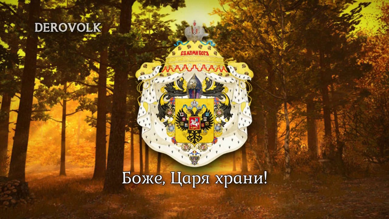 """National Anthem of the Russian Empire (1833-1917) - """"Боже ..."""
