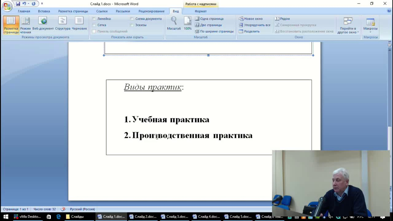 РОВЕБ личная студия Подготовка отчета по практике Юриспруденция  РОВЕБ личная студия Подготовка отчета по практике Юриспруденция