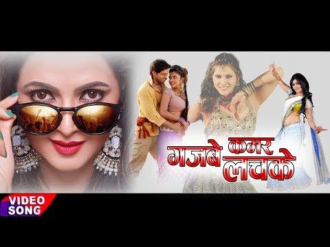 गजबे कमर लचके || विजय दरभंगिया || Gajbe Kamar Lachke || Popular Bhojpuri Song 2018