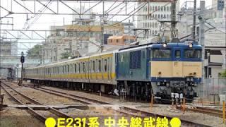 【JR東】E231系 中央総武線〝ミツB16編成 青森へ配給輸送〟
