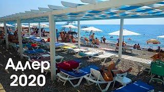 Пляжи Адлера после карантина сколько народа цены 2020 июль
