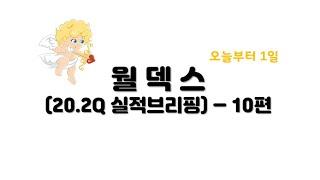 [실적주] 월덱스 - '20.2Q 브리핑 10탄…