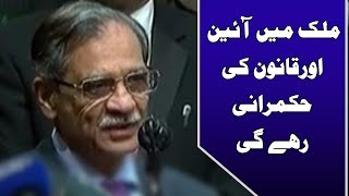 Chief Justice of Pakistan Mian Saqib Nisar addressing in Lahore | 24 News HD