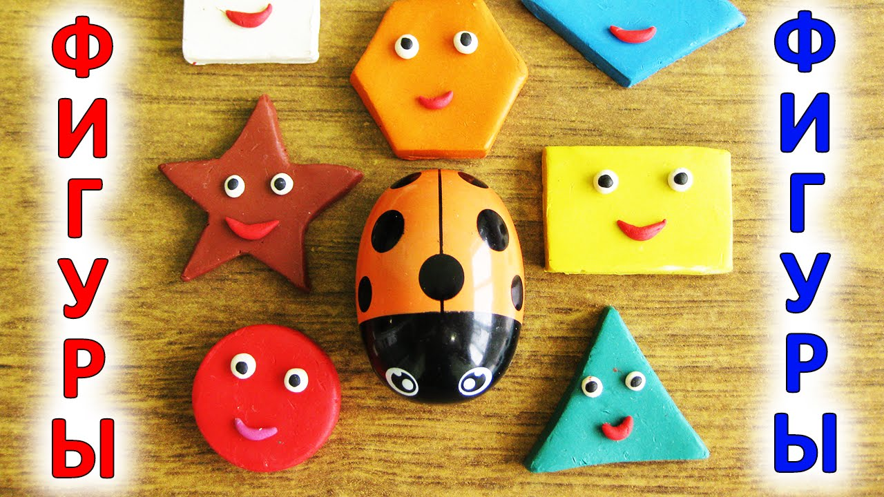 Геометрические фигуры из пластилина для детей - YouTube