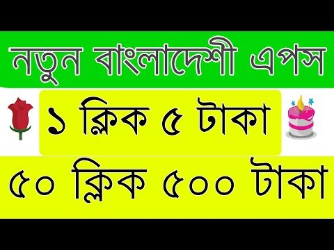 1 Cilck 5 Taka || 200 Cilck 1000 Taka||Payment  bkash || Online Income bd app 2019 ||real app