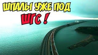 Крымский мост(14.12.2018) ПОЛЁТ Шпалы и опоры КС уже под ШГС Стапель по кривой Всё готово!
