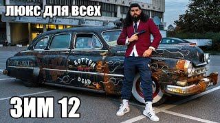 Самая ржавая советская машина!
