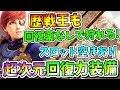 【MHW】超次元の回復力装備完成!歴戦王も回復薬なしで狩れるレベル!【モンハンワールド実況】