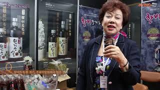 [서울국제주류박람회] 제천한약영농조합의 농민주로 건강을…