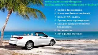 Аренда авто в Будве Черногория без залога, от 9 евро за день - как забронировать