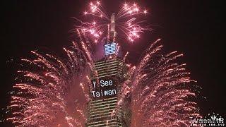 2015 101 跨年 煙火 TAIWAN TAIPEI  FIREWORKS  少煙版 by louisch 陳志通 1080p hd