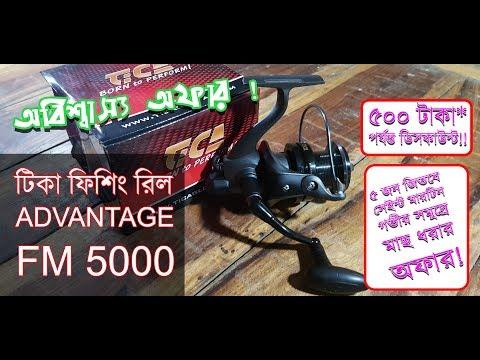 TICA ADVANTAGE Feeder Mentor FM 5000 বাংলা রিভিউ Amazing Fishing Reel Review Tica Bangladesh
