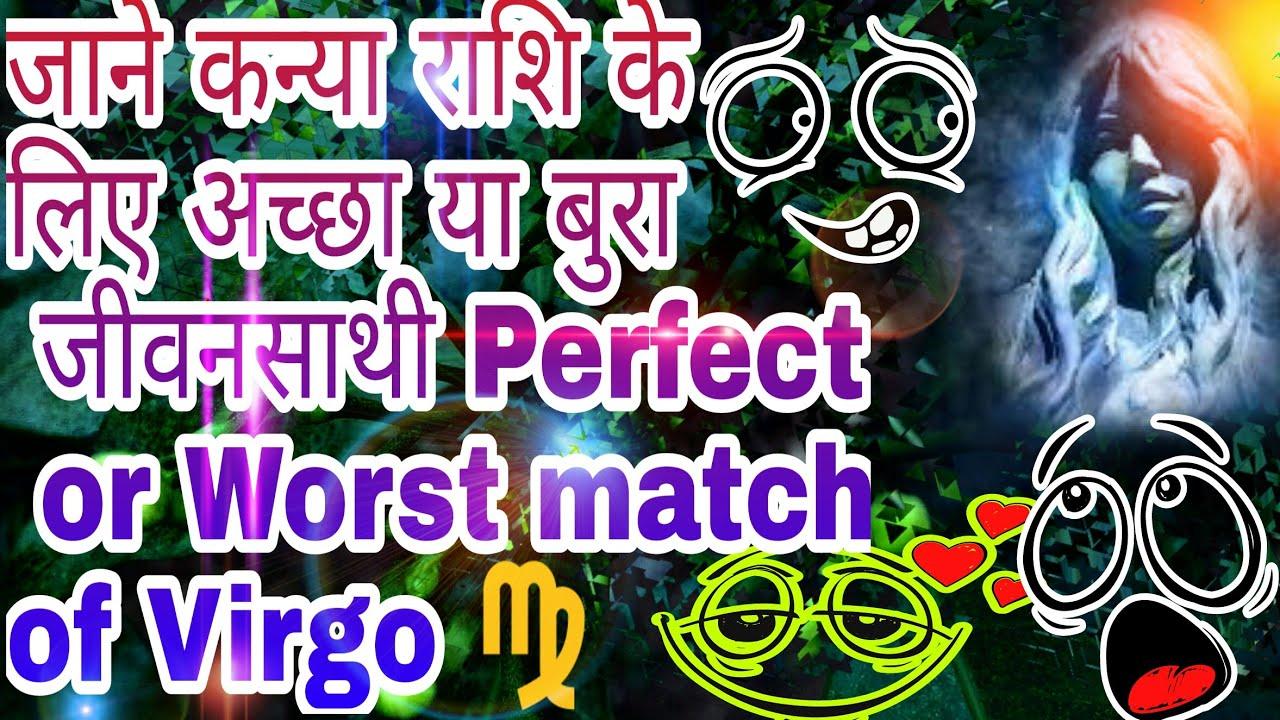 जाने कन्या राशि के लिए अच्छा या बुरा जीवनसाथी || Perfect or Worst match of  Virgo | SUVO TV IN HINDI