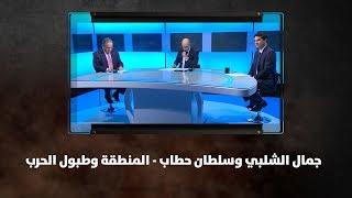 جمال الشلبي وسلطان حطاب - المنطقة وطبول الحرب