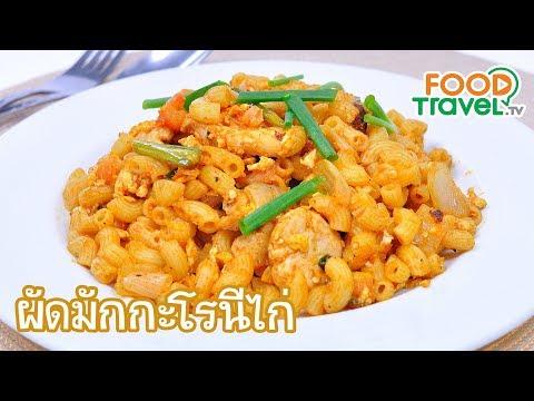 ผัดมักกะโรนีไก่ Stir Fried Macaroni with Chicken   FoodTravel ทำอาหาร - วันที่ 22 Sep 2018