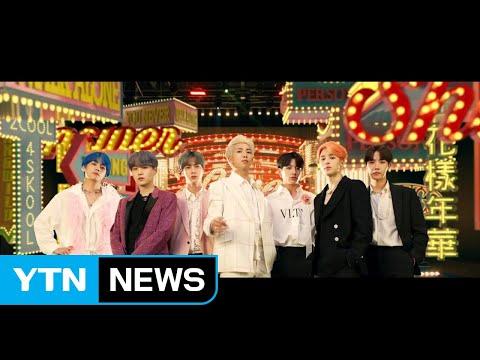 '나는 누구인가'...새 앨범으로 돌아온 BTS / YTN