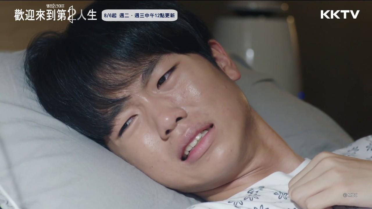 《歡迎來到第2人生》李尚宰跟被害人道歉-EP25 精彩片段 KKTV 線上看 - YouTube