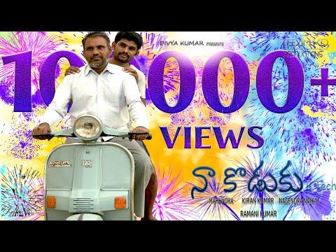 Naa Koduku B || Telugu Short Film || TEAM KD PRODUCTIONS || PAKALA || 2017