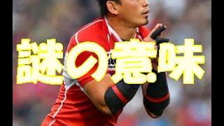 説明 五郎丸歩選手はキック前に謎のポーズを取ります。 謎のポーズの意...