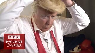 Легко ли выглядеть как Дональд Трамп?