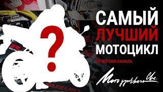 ТОП 8 - лучшие мотоциклы - Мото Джимхана