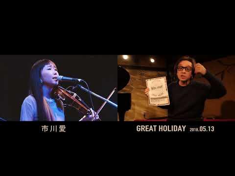 【5/13(日) GREAT HOLIDAY】菊地成孔よりコメントが到着!