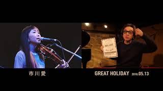 TABOO LABEL Presents「GREAT HOLIDAY」チケット好評発売中! 5/13(日) 新木場STUDIO COAST(東京都 / Lコード:77701) チケットの情報はこちらから!