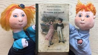 Детские книги. «Истории для детей». Чарльз Диккенс.
