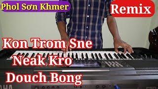 Nhạc Khmer Remix 2017 - Kon Trom Sne Neak Kro Douch Bong (កុំទ្រាំស្នេហ៍អ្នកក្រដូចបង) Phol Sơn