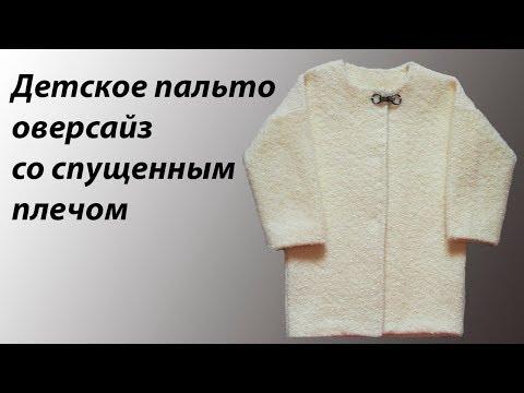Детское пальто оверсайз со спущенным плечом